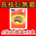 YC01-SP American Ginseng Long Jumbo Box Set 4oz x 8box