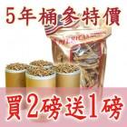 YCB7-SP American Ginseng 5-YEAR BUY 2LB GET 1LB FREE