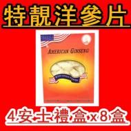YCS-SP 特靚洋參片 4安士禮盒 x 8盒