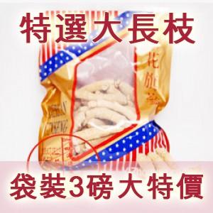 YC03-SP-3lb 大長枝袋裝3磅大特價