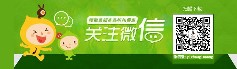 weChat_Banner_yizhou